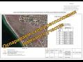 Адвокат по земельным спорам в Москве об оспаривании схемы расположения земельного участка