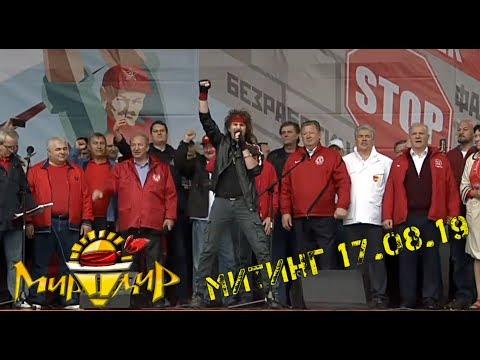 Игорь Тальков младший - Митинг 17.08.19 ( Полная версиЯ )