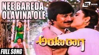 Nee Bareda Olavina Ole| Arunaraaga – ಅರುಣರಾಗ | Ananthnag, Geetha | Kannada Song