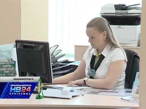 Подарочная карта Ханты-Мансийского банка