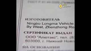 Поддельные сертификаты на детские автокресла(http://www.avtodeti.ru/forum/index.php/topic,3027.0.html., 2012-12-06T12:18:42.000Z)