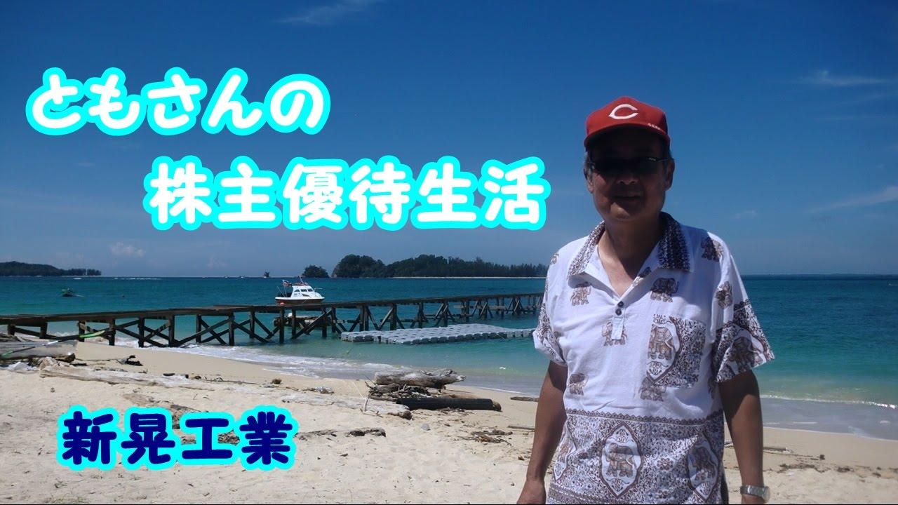新晃工業からの株主優待品(辛子明太子) - YouTube