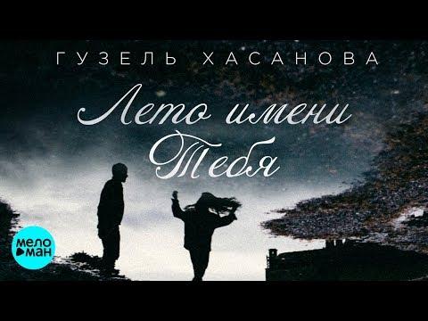Гузель Хасанова  - Лето имени тебя (Official Audio 2018)