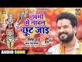 नवमी में नाचल छूट जाइ Ritesh Pandey & Antra Singh mp3 song Thumb
