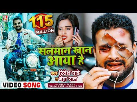 #FUNNY #VIDEO   सलमान खान आया है   #Ritesh Pandey, #Neha Raj   Salman Khan Aaya Hai   Bhojpuri Song