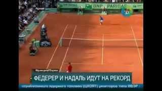 Федерер и Надаль идут на рекорд