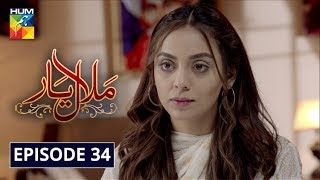 Malaal e Yaar Episode 34 HUM TV Drama 4 December 2019
