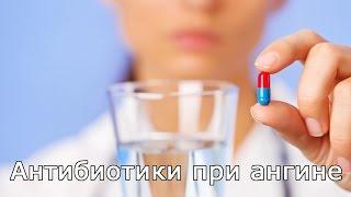 видео Ангина лечение антибиотиками — какие выбрать