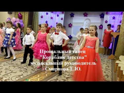 """Прощальный танец """"Кораблик детства"""" муз. руководитель Смирнова Е.Ю."""