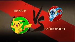 Shadow Fight 2 - Pikachu vs Vaporeon - Pokemons in Shadow Fight 2!