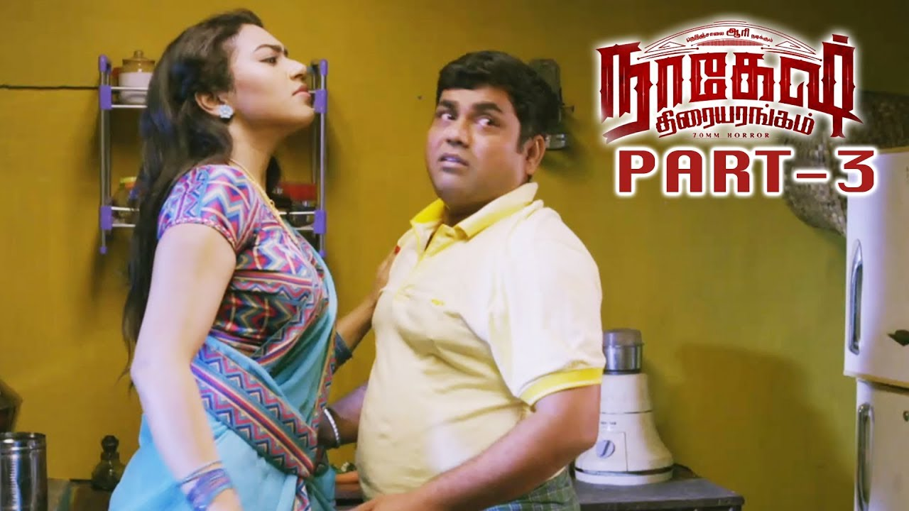 Download Nagesh Thiraiarangam 2018 Latest Movie Part 3 | Aari, Ashna Zaveri, Bhanupriya | Mohamad Issack