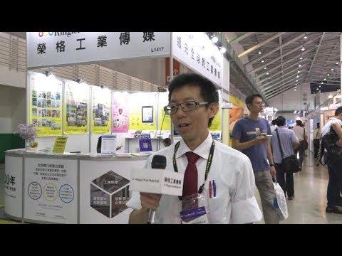 TOUGU DENKI Industry Corp. - Интервью участника выставки Taipei Plas