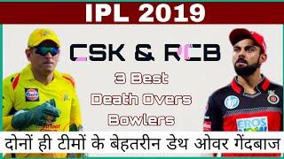 IPL 2019 : RCB & CSK Both Teams 3 Best Death Bowling Option Video