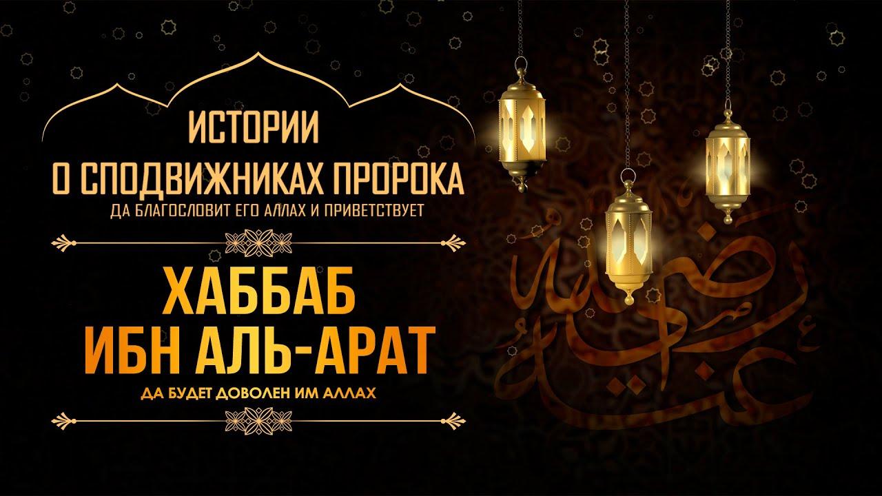 Хаббаб ибн аль-Арат | «Когда-нибудь эта мрачная ночь закончится…»