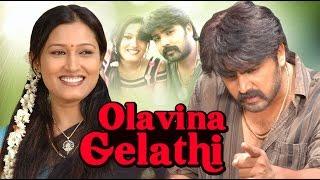 Olavina Gelathi Kannada Full Movie | Bullet Prakash Kannada Movies | New Kannada Releases Movie 2016