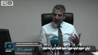 مصر العربية | تركي: تعويم الجنيه ضرورة حتمية للقضاء على أزمة الدولار
