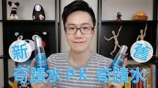 成分控單元。碧兒泉奇蹟水-新舊版P.K. 【Dr. Ivan 6】Biotherm Life Plankton Essence thumbnail