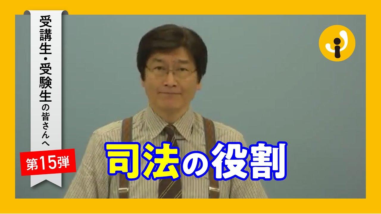 司法の役割~受講生・受験生の皆さんへ第15弾(2020年7月3日)