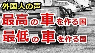 海外の反応 日本車の人気はやっぱりすごい。アメリカ人をはじめ外国人の声や評判を聞いてみよ