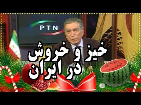 Nasser Engheta, ناصر انقطاع « در ژرفاي واژگان ايراني »؛ from YouTube · Duration:  49 minutes 28 seconds