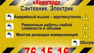 видео Услуги сантехника в Астрахани. Слесарь сантехник