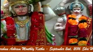 Monthly Satsangh - Shri Hanuman Darshan Ashram - September 2nd, 2016