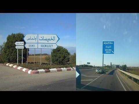 مدينة الخميسات ترحب بكم  Welcome to Khemisset