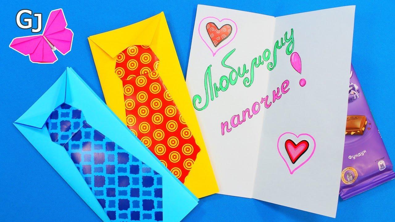 Такое любовь, оригинальная открытка с днем рождения своими руками папе от дочки