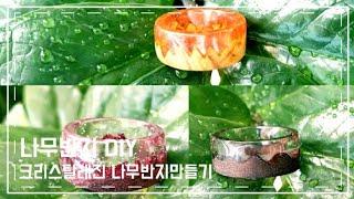 크리스탈레진 나무반지만들기 DIY 유튜브 동영상 보고 …