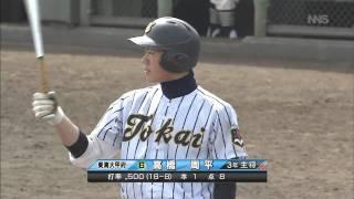 プロ注目 高橋周平 春季関東山梨県予選決勝 全打席 thumbnail