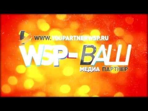 ВСЁ О ПАРТНЁРСКОЙ ПРОГРАММЕ WSP (YOUPARTNERWSP)