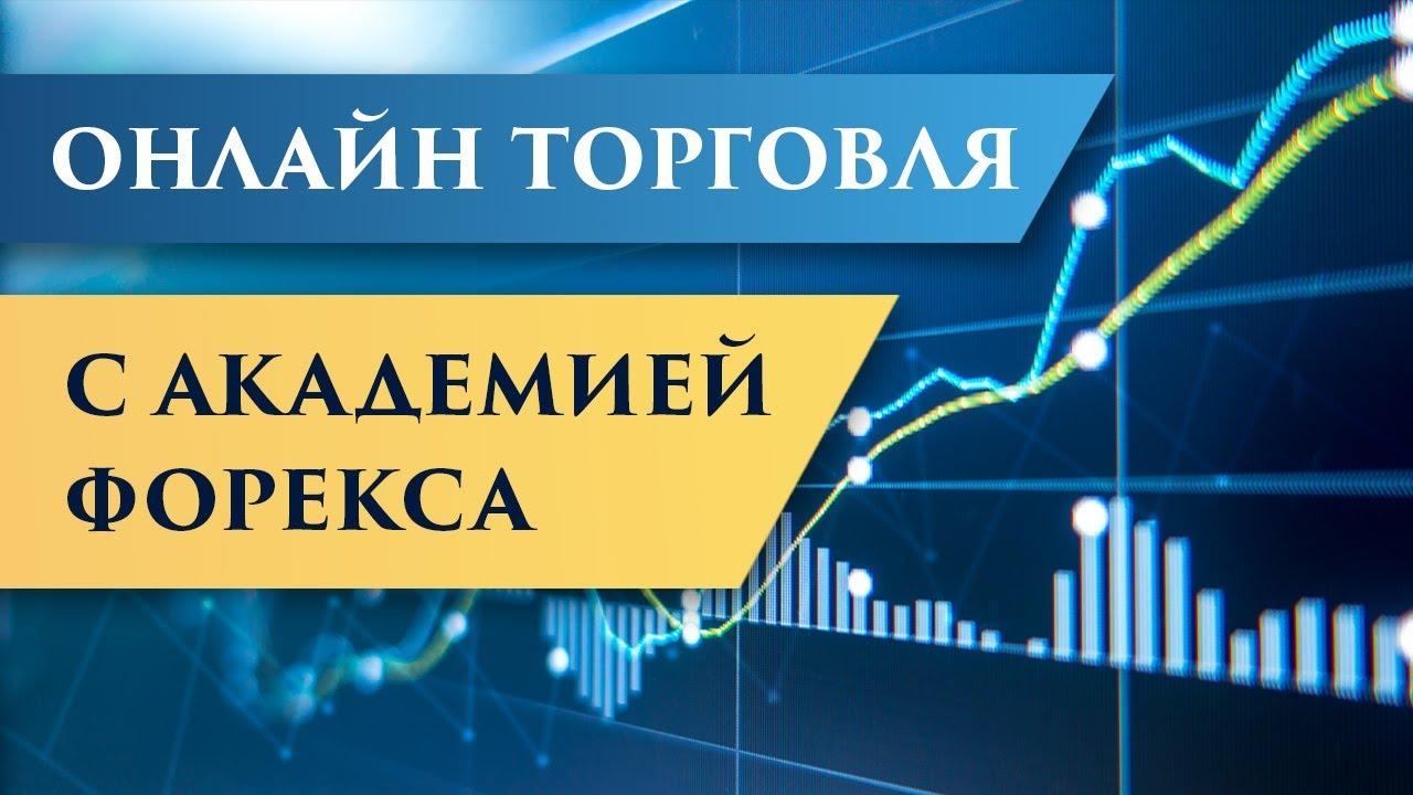Торговля на форекс в онлайне биржа форекс акции