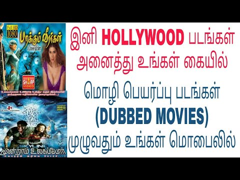 Tamil Dubbed Movies Download In Easily Method|download Tamil Dubbed Movie In Tamil|tamil All In All