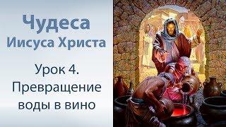 Чудеса Иисуса Христа - 4. Превращение воды в вино