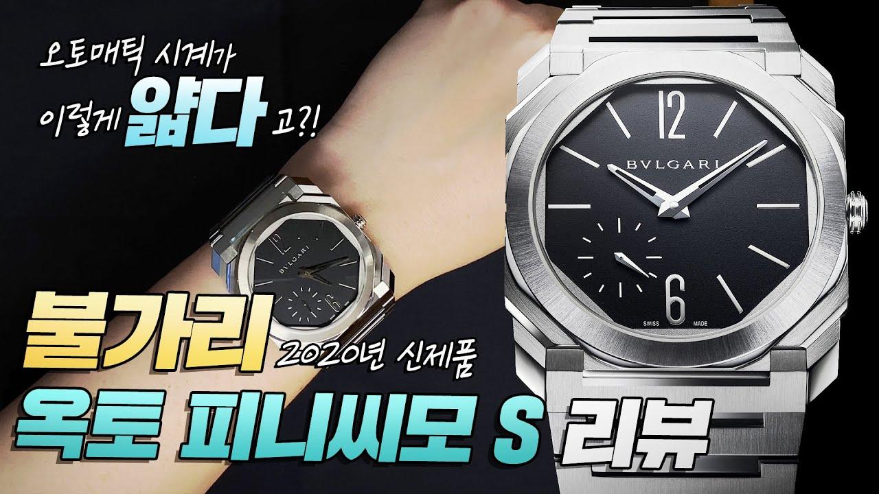 오토매틱 시계가 이렇게 얇은 수 있을까? 세계에서 가장 얇은 오토매틱 무브먼트 장착! 불가리 옥토 피니씨모S 리뷰.