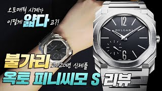 오토매틱 시계가 이렇게 얇은 수 있을까? 세계에서 가장…