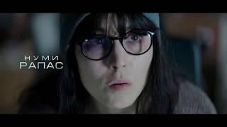 Тайна 7 сестер — трейлер #2 / 2017