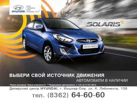 hyundai solaris реклама