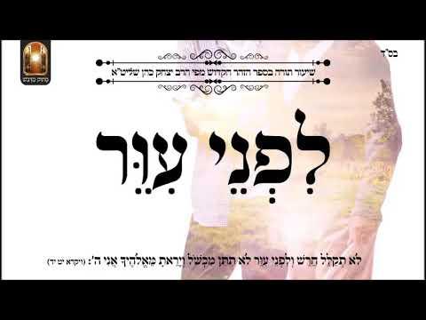 לפני עיור   שיעור תורה בספר הזהר הקדוש מפי הרב יצחק כהן שליטא
