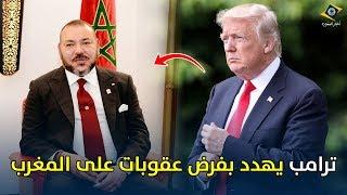 عاجل .. دونالد ترامب ينوي فرض عقوبات على المغرب - شاهدوا تفاصيل !!