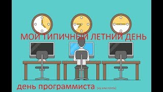 Как проходит день программиста