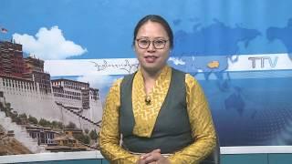 བོད་ཀྱི་བརྙན་འཕྲིན་གྱི་ཉིན་རེའི་གསར་འགྱུར། ༢༠༢༠།༡།༢༠ Tibet TV Daily News- Jan 20, 2020