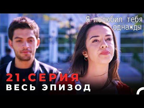 Я полюбил тебя однажды - 21 серия (Русский дубляж)