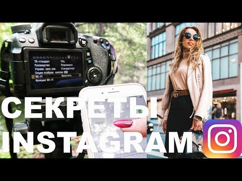 Как круто фоткать себя самой? Раскрыты секреты моделей и фотографов. Красивый Instagram.