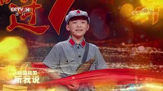 《音乐快递》 20191030 童声飘过70年|CCTV少儿