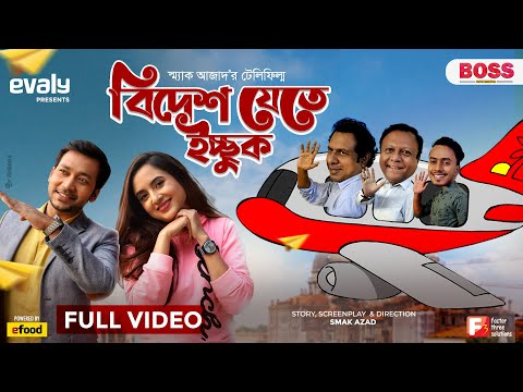 বিদেশ যেতে ইচ্ছুক | Shawon | Tania Brishty | Marzuk Russell | Mukit Zakaria | Bangla Natok 2021