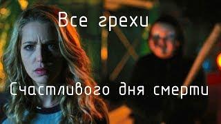 """Все киногрехи фильма """"Счастливого дня смерти""""."""