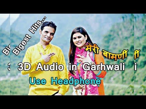 Latest DJ 3D Garhwali | Meri Bamani | मेरी बामणी | Use HeadPhone , Singer Naveen Semwal Hema Negi