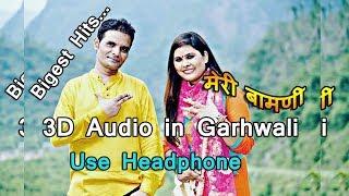 #Latest_ DJ_3D_Garhwali |मेरी बामणी | Meri Bamani 2 | Use HeadPhone , Singer Naveen Semwal Hema Negi