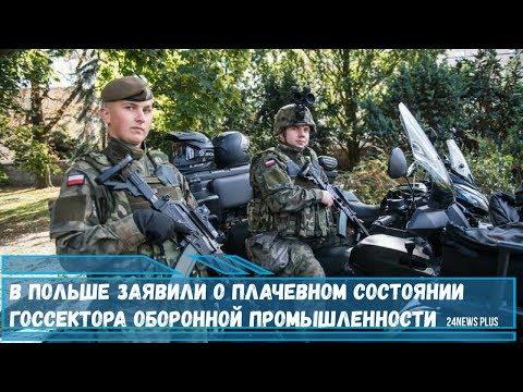 В Польше заявили о плохом состоянии госсектора оборонной промышленности